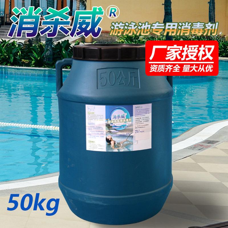 消杀威牌游泳池消毒片 TCCA 2克速溶消毒氯片强氯精泡腾片50kg