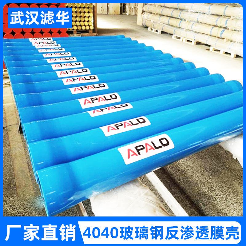 成达玻璃钢膜壳4040反渗透RO水处理设备通用4寸8寸2芯耐腐蚀膜壳