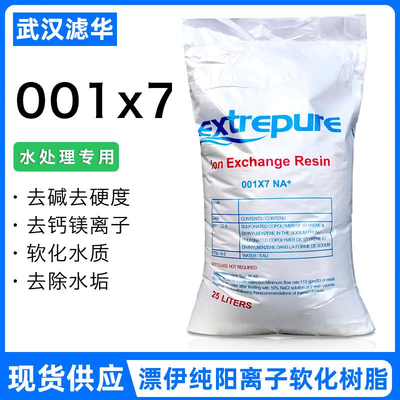 水处理软化树脂漂伊纯001*7阳离子交换树脂工业锅炉732软水阳树脂