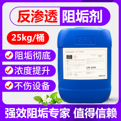 凯米拉反渗透阻垢剂11-100X RO膜无磷高效除垢水处理设备专用药剂