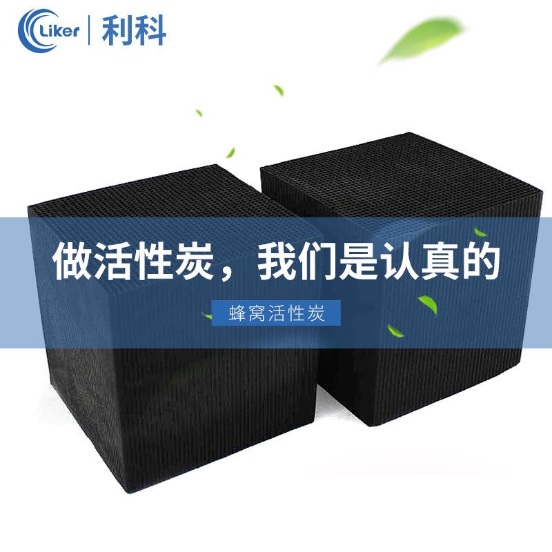 江苏活性炭厂家蜂窝活性炭批发工业废气吸附处理防水喷漆房用环保