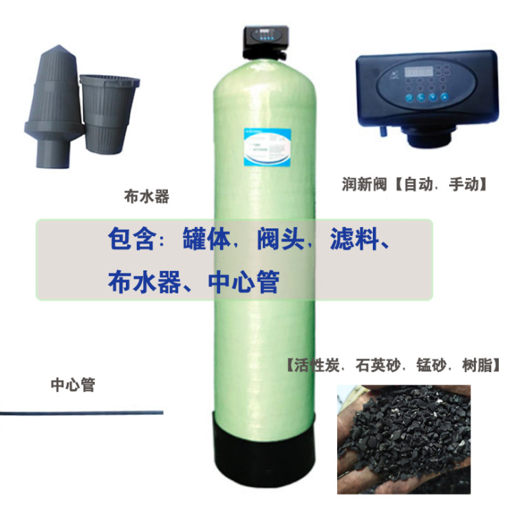 玻璃钢罐锰砂过滤罐井水去黄石英砂过滤器活性炭过滤树脂软化设备