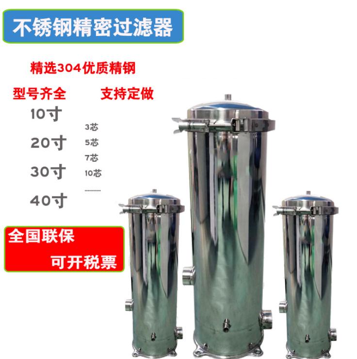 前置过滤精密过滤器304不锈钢保安高效净水器水过滤器厂家直销