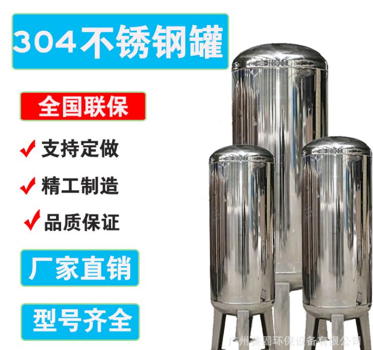 304不锈钢过滤罐石英砂树脂活性炭锰砂滤料软化纯水净水过滤设备