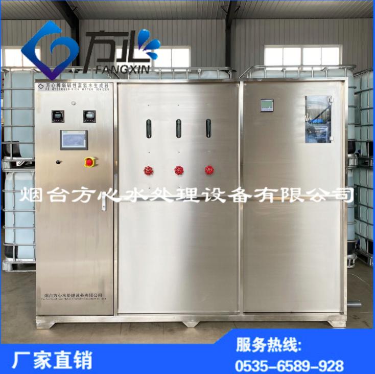 工业型富氢水生成器 弱碱性富氢水生成器 富氢水设备 富氢水