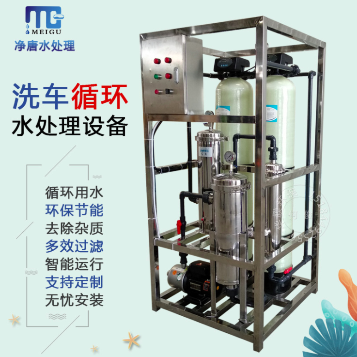 洗车场店废水污循环水设备净化过环保过滤器机净水处理系统装置