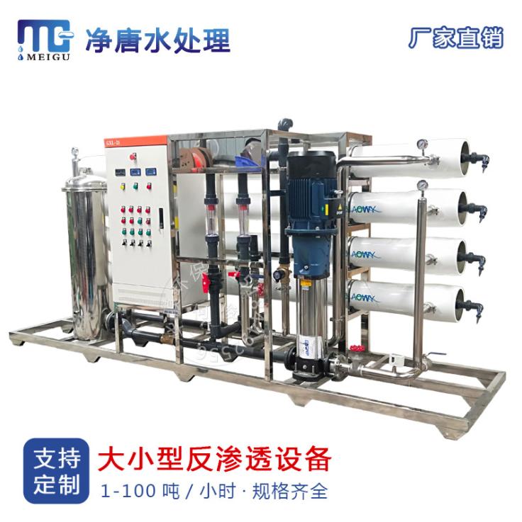 大型化工业养殖单双级RO反渗透商用纯水过滤直饮水机器处理设备