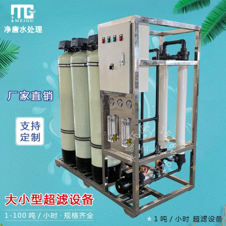 厂家直销水处理设备ro反渗透软水机工业商用纯净水家用直饮水设备