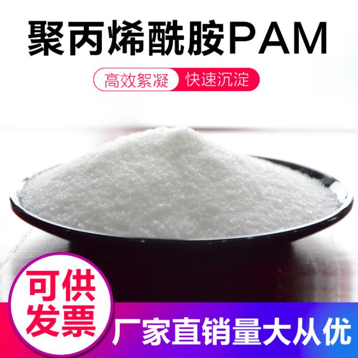 聚丙烯酰胺PAM洗沙污泥脱水 阴阳非离子厂家直销絮凝沉淀增稠剂