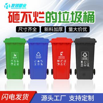 厂家直销240L户外分类加厚垃圾桶北京大号环卫120L小区脚踏塑料箱