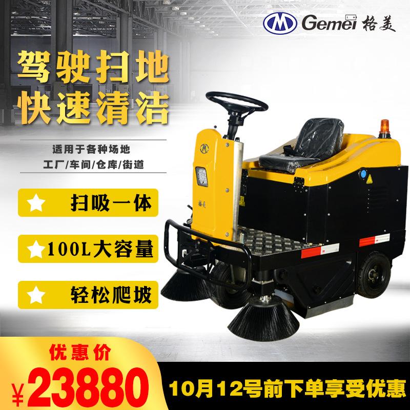格美S1 电动扫地车驾驶式清扫车 车间小型吸尘车 工厂扫地车