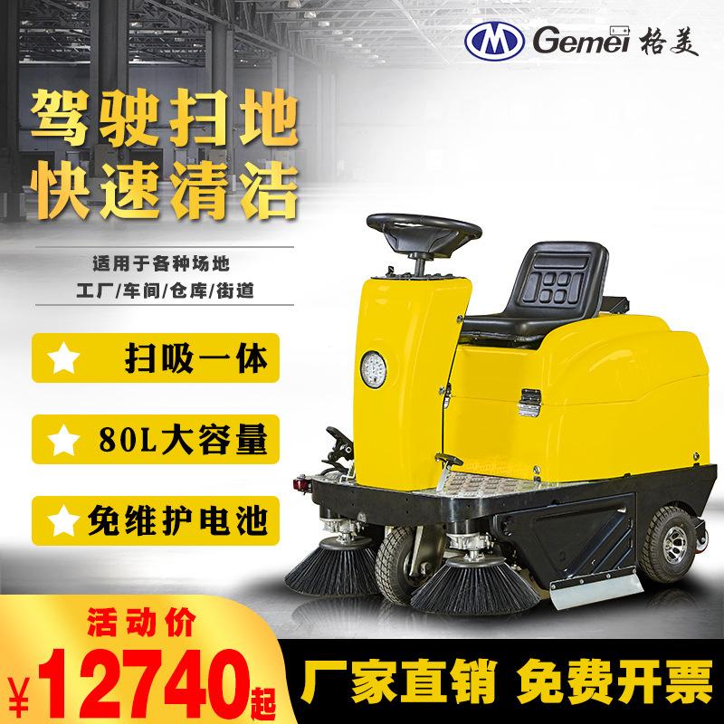 格美T1小型驾驶式扫地车 电动小型扫地机 工厂仓库物业清扫车