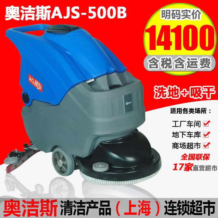 奥洁斯手推式洗地机大型工厂车间物业电动洗地机全自动手推洗地机