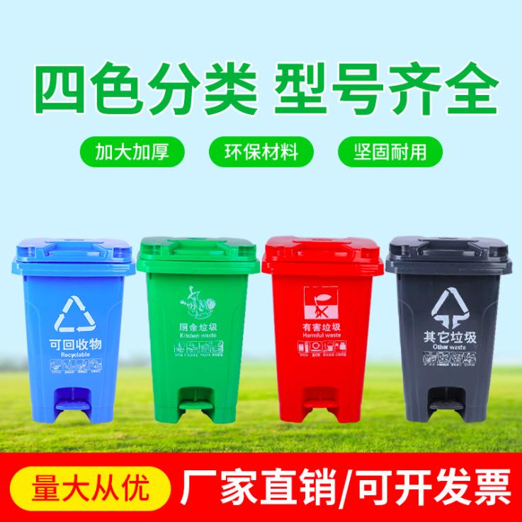 加厚塑料分类垃圾桶脚踩脚踏式大号户外工业垃圾箱家用办公室有盖