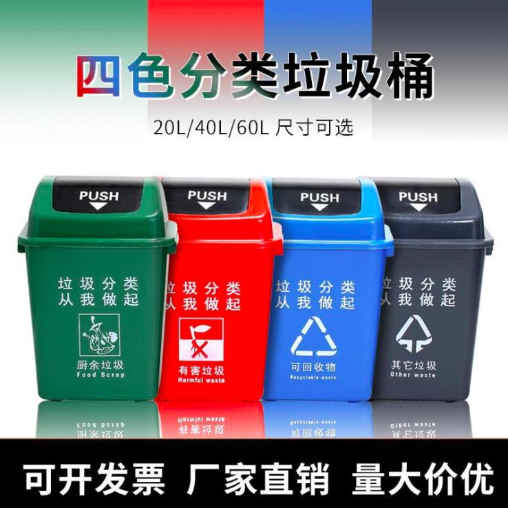 分类垃圾桶大号摇盖式四色户外家用垃圾分类垃圾桶可回收翻盖有盖