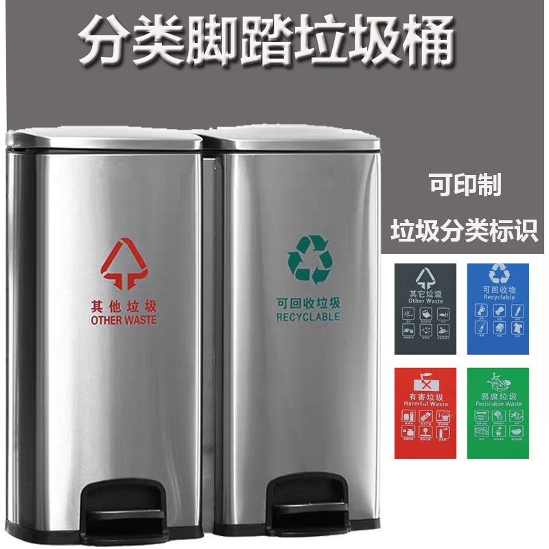 不锈钢分类垃圾桶 家商两用脚踏干湿双桶带盖果皮箱厂家直销