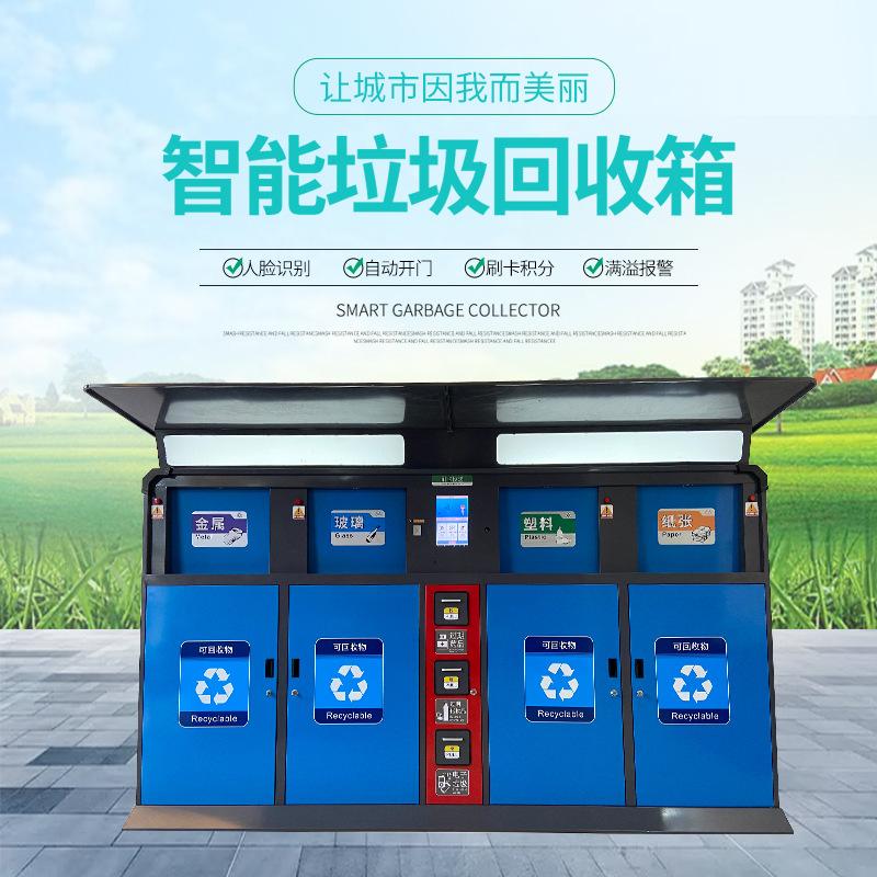 江苏仁卫小区户外智能环保垃圾投放箱口学校街道垃圾分类房垃圾箱