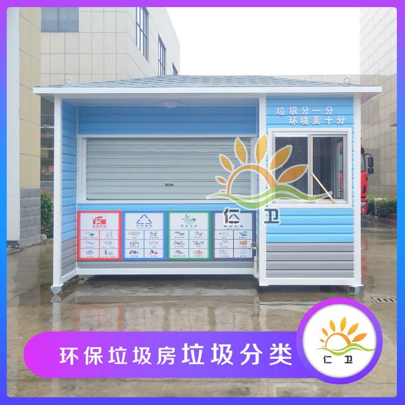 厂家定制户外新型垃圾房南京小区街道学校垃圾房四分类垃圾收集箱