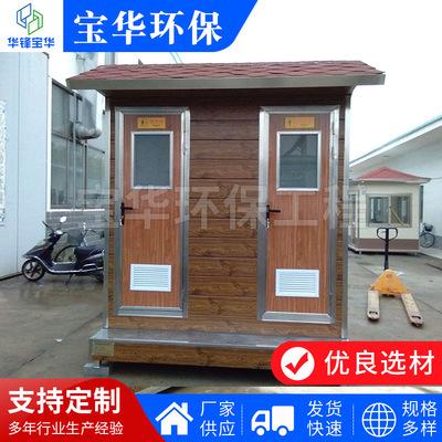 厂家供应 集装箱移动厕所 简易公厕工地户外景区临时厕所