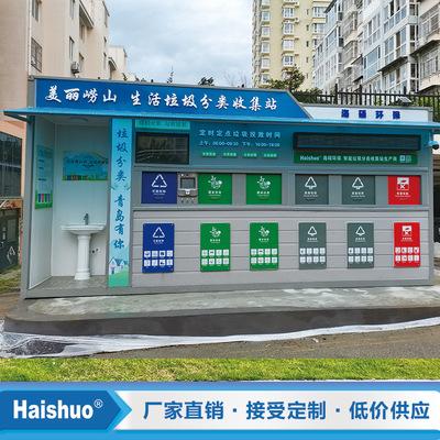 厂家智能垃圾分类站可定制 崂山生活垃圾分类收集站 社区垃圾房