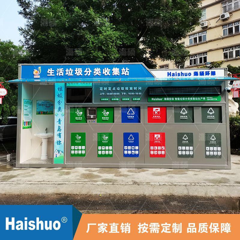 城阳智能垃圾分类箱青岛城阳工厂加工生活垃圾分类收集站