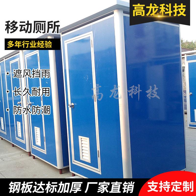 长期供应工地移动厕所简易移动厕所玻璃钢移动厕所价格实惠