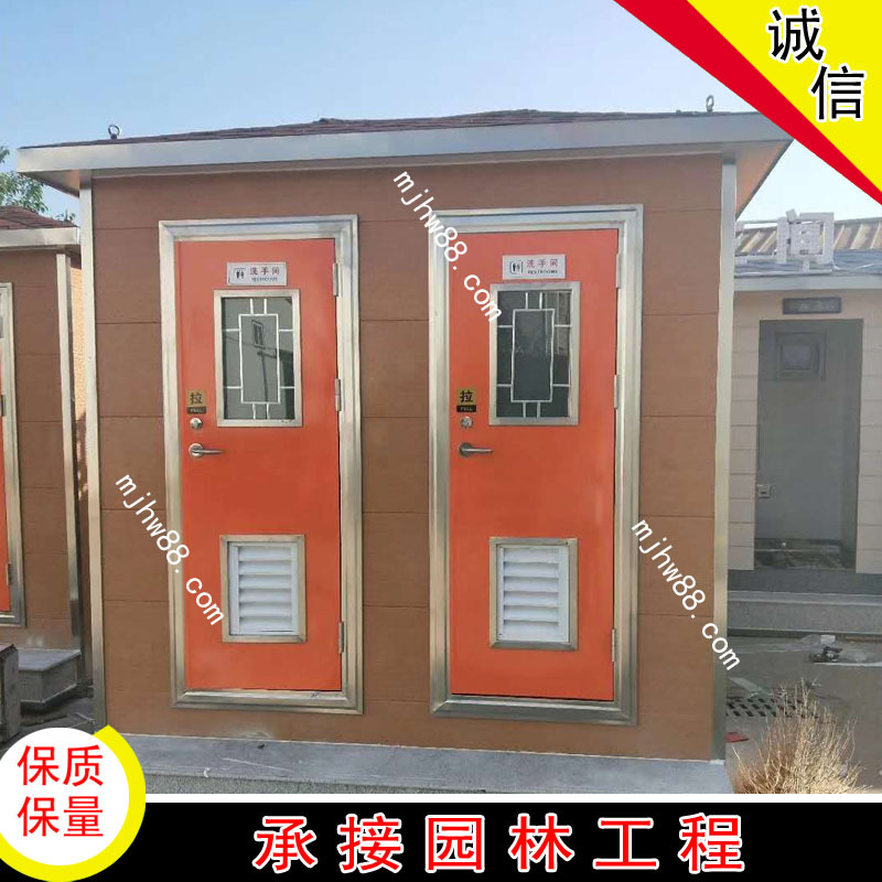 北京生产厂家 移动卫生间 大型生态卫生间城市景区移动厕所二坑位