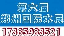 2021第六届(郑州)国际水展