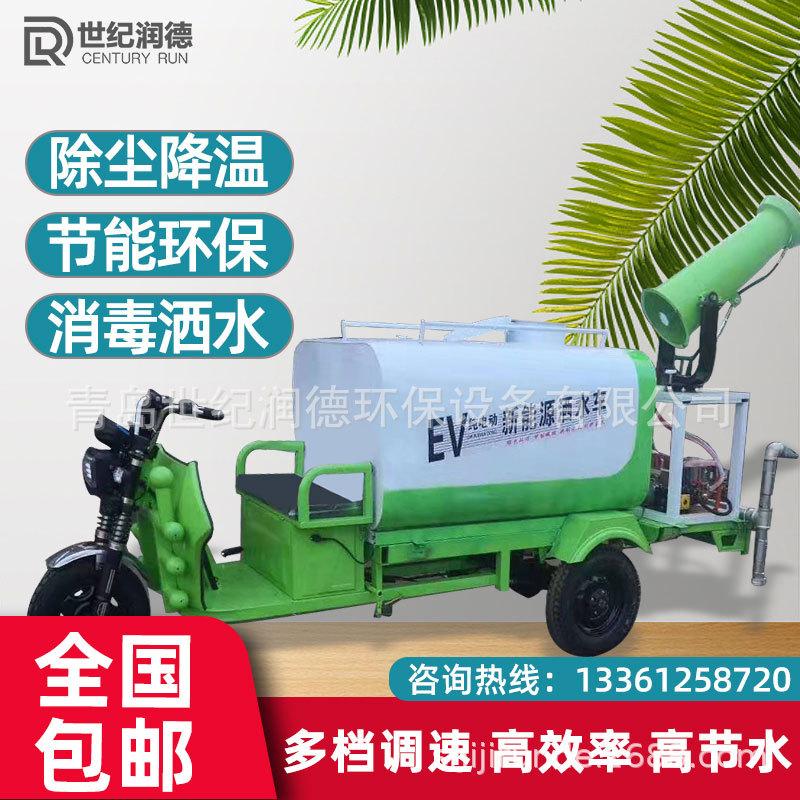 厂家直销新能源电动三轮雾炮洒水车 市政园林绿化车 小型农用车