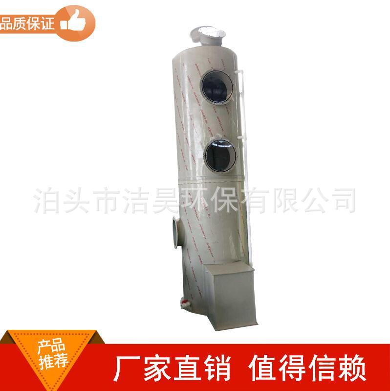 厂家直销防尘塔 湿式除尘器设备粉尘烟尘除尘设备 空气净化设备