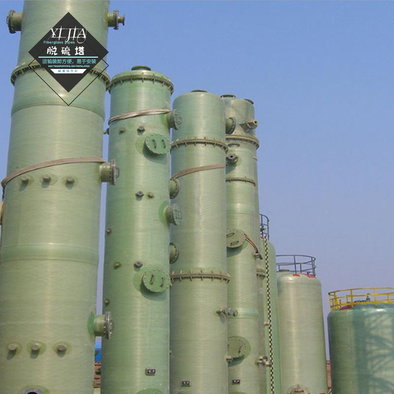定制玻璃钢脱硫塔 喷淋脱硝塔除尘塔废气酸雾吸收净化设备厂家