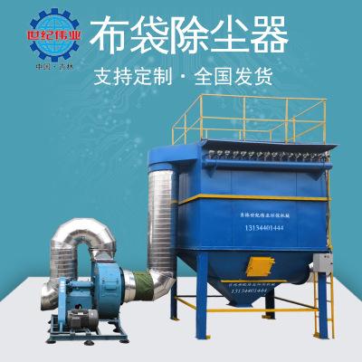 吉林厂家定制单机脉冲布袋除尘器 工业粉尘处理设备 布袋除尘器