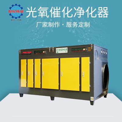 吉林厂家供应光氧催化处理设备 光氧活性炭吸附箱 光氧催化净化器