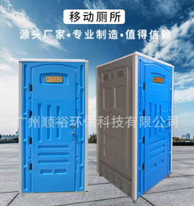 ABS塑料移动厕所工地移动洗手间临时公用厕所直排式厕所厂家新品