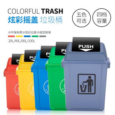 带盖塑料垃圾桶摇盖式大号户外环卫垃圾箱家用办公商场酒店翻盖桶