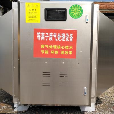 产地货源净化空气环保设备不锈钢光氧催化光解净化器一体机