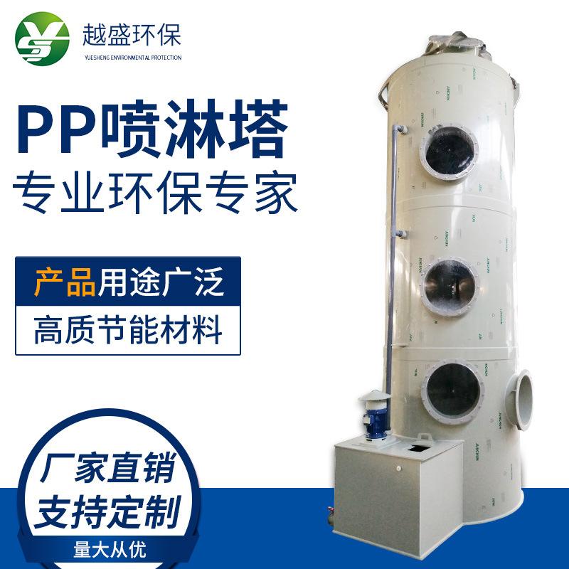 耐酸碱环保PP喷淋塔实验室酸雾脱硫洗涤塔工业废气除臭净化喷淋塔