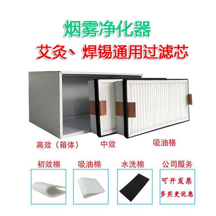 艾灸烟雾净化器高效过滤网焊锡移动排烟系统排烟机设备滤芯定制