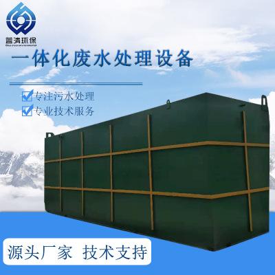 一体化污水处理设备养殖场地埋式设备工厂生活医院污水处理设备