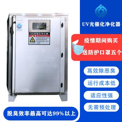 uv光解 光氧催化 vocs有机废气处理成套设备垃圾除臭设备除臭装置