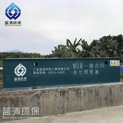 厂家定制MBR一体化污水处理设备 新农村建设工程生活污水环保设备