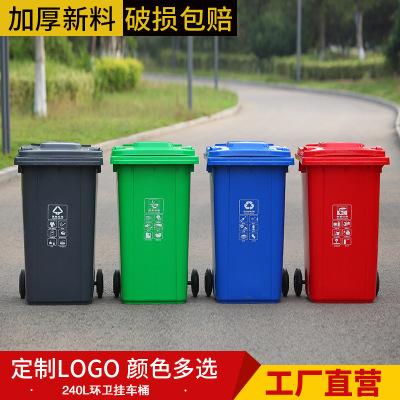 240l升干湿分类垃圾箱 塑料户外垃圾桶 小区物业环卫挂车垃圾桶
