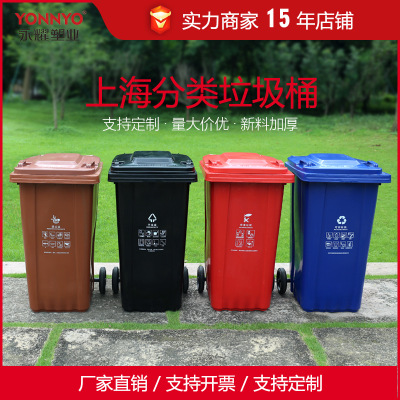上海版分类带轮塑料垃圾桶翻盖240L环卫户外学校街道物业永耀工厂