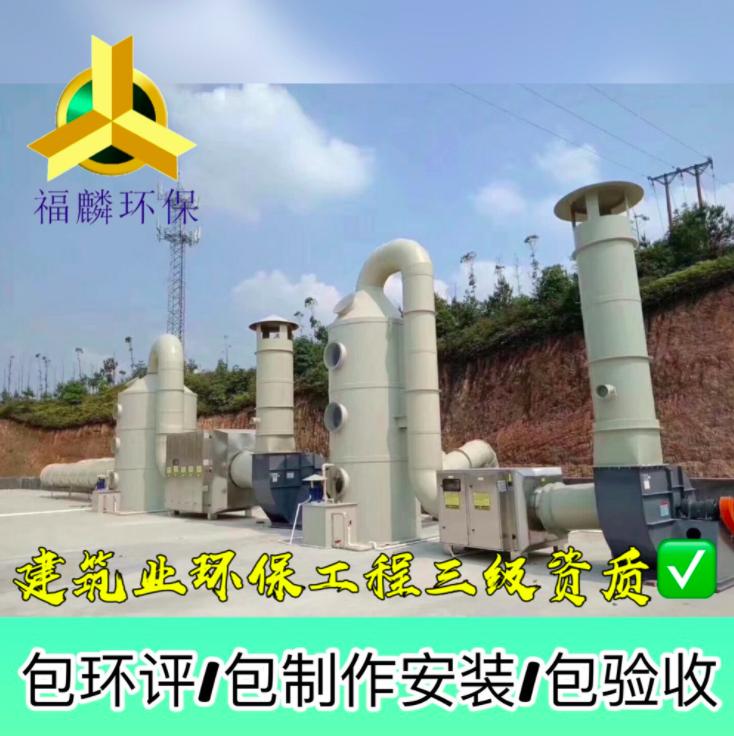 福麟废气处理设备喷淋塔不锈钢环保洗涤塔制作安装阻燃pp喷淋塔
