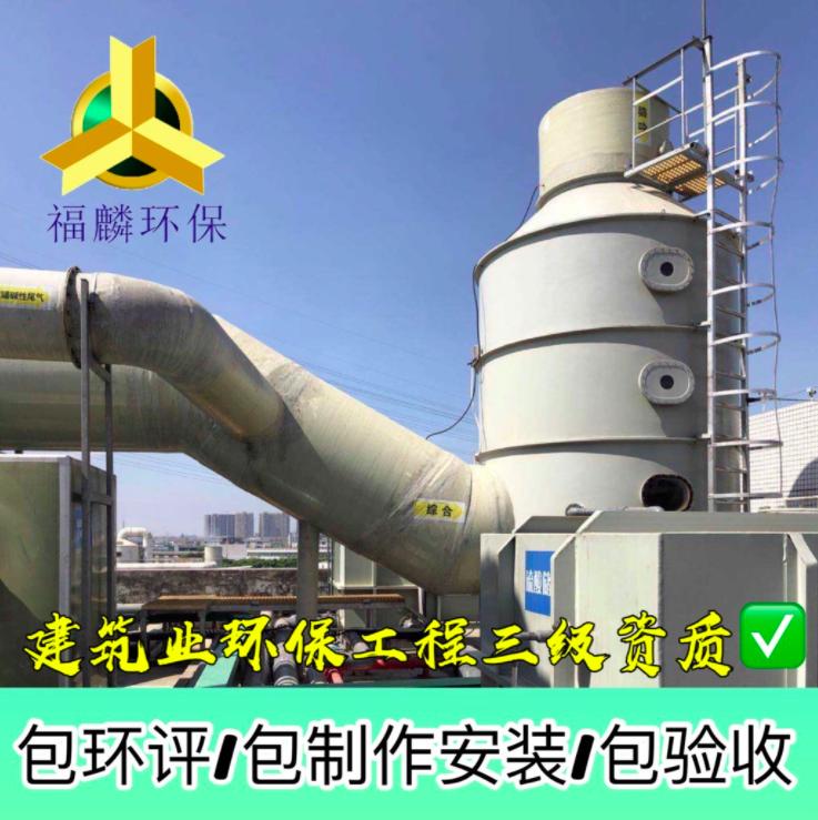 福麟环保化工废气处理系统工业厂房废气恶臭收集净化处理系统装置