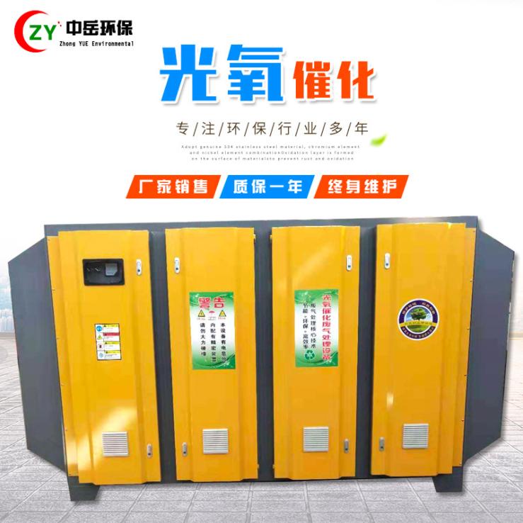 厂家直销 UV光氧催化废气处理设备 净化器光氧活性炭一体机