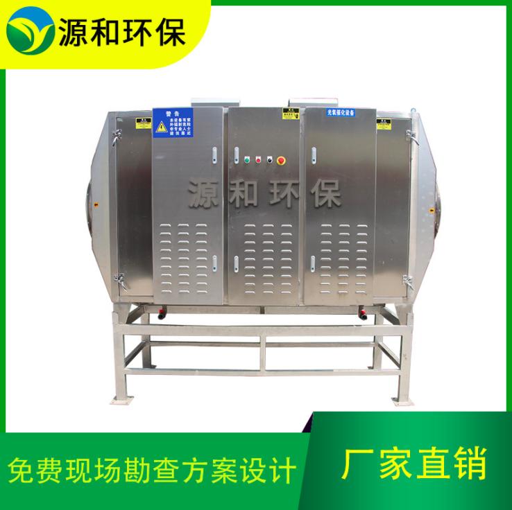 源和环保光氧净化器 有机废气处理设备光氧催化净化器