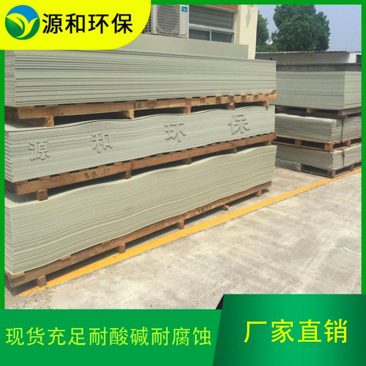 源和环保定做加工pp板材 环保耐腐蚀米灰色PP板材塑料