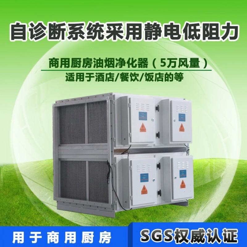 生产高效饭店油烟净化器 除异味 低空排放油烟净化器 油烟净化机