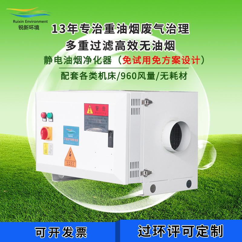 厂家直供 高频真空淬火炉高效油烟净化器 静电复合式油烟净化器